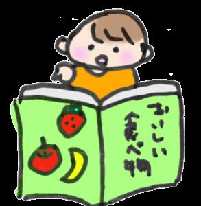 食べ物の本を読んでいる赤ちゃんのイラスト