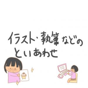 愛知県一宮市のママイラストレーター・WEBデザイナーしらとりりんの問い合わせ