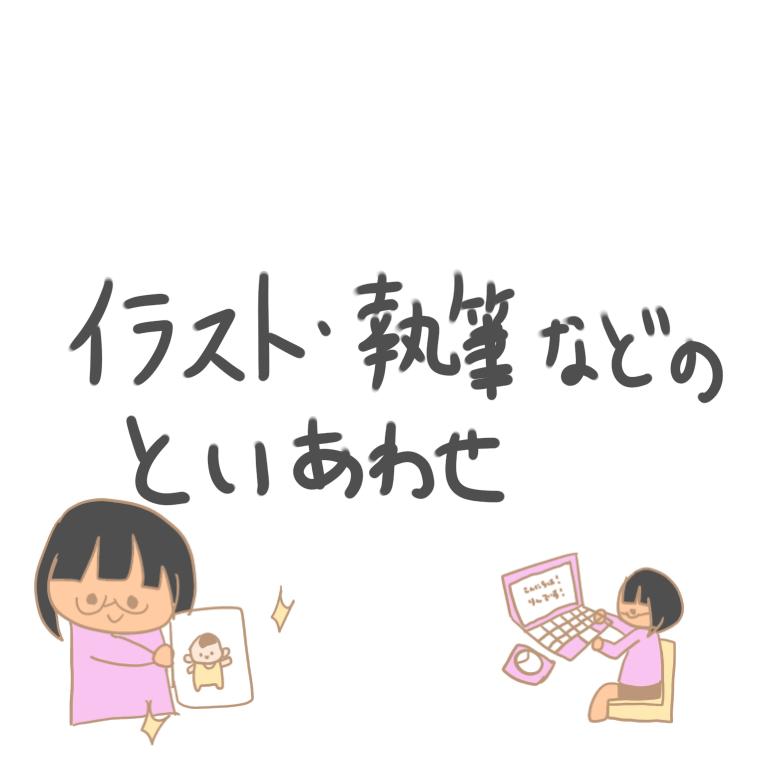 イラスト依頼・執筆などの問い合わせ 愛知県のママイラストレーター