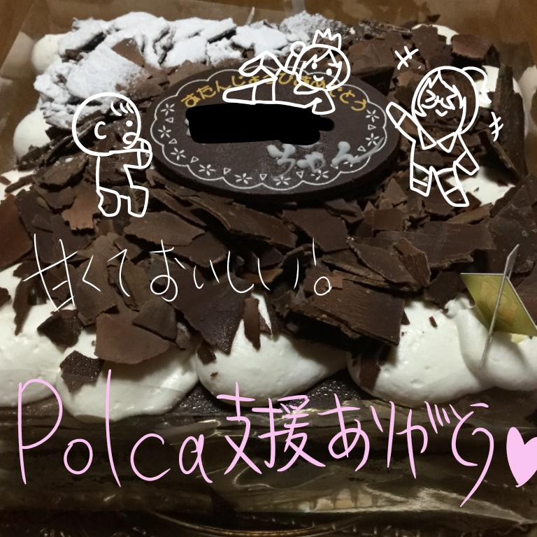 polca支援でケーキを買いました。甘くて美味しかったよ〜!