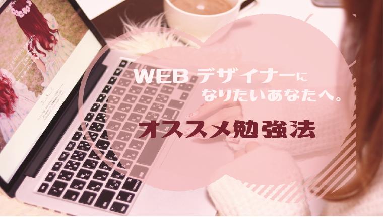 独学でウェブデザイナーになりたいあなたにオススメな勉強法