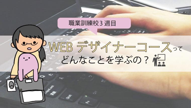 職業訓練校WEBデザイナー科3週目