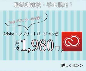 職業訓練校(WEBデザイナー科)Adobe製品がお得に買えるよ!